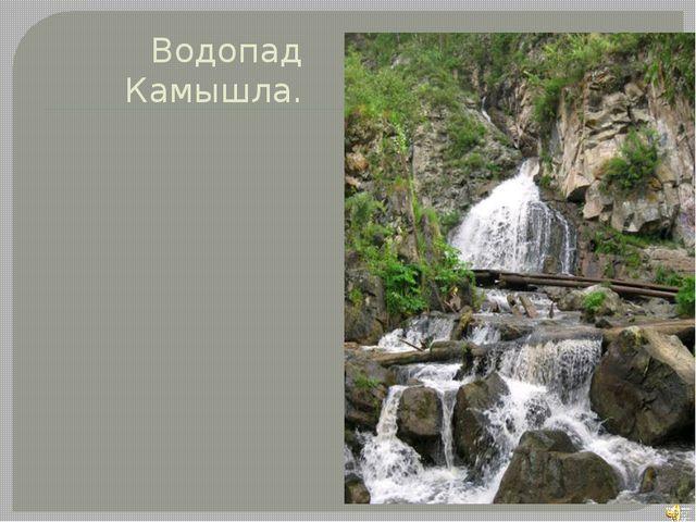 Водопад Камышла.