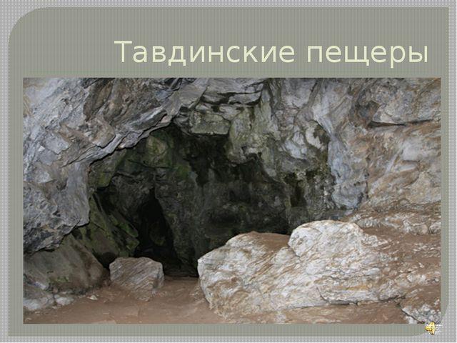 Тавдинские пещеры