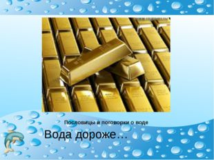 Пословицы и поговорки о воде Вода дороже…