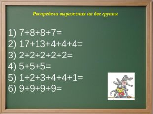 1) 7+8+8+7= 2) 17+13+4+4+4= 3) 2+2+2+2+2= 4) 5+5+5= 5) 1+2+3+4+4+1= 6) 9+9+9+