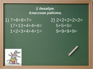 1) 7+8+8+7= 2) 2+2+2+2+2= 17+13+4+4+4= 5+5+5= 1+2+3+4+4+1= 9+9+9+9= 2 декабря