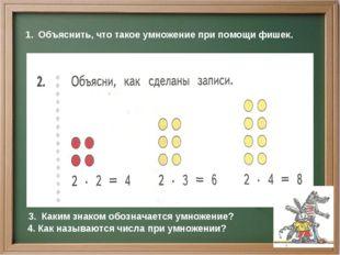 3. Каким знаком обозначается умножение? 4. Как называются числа при умножени