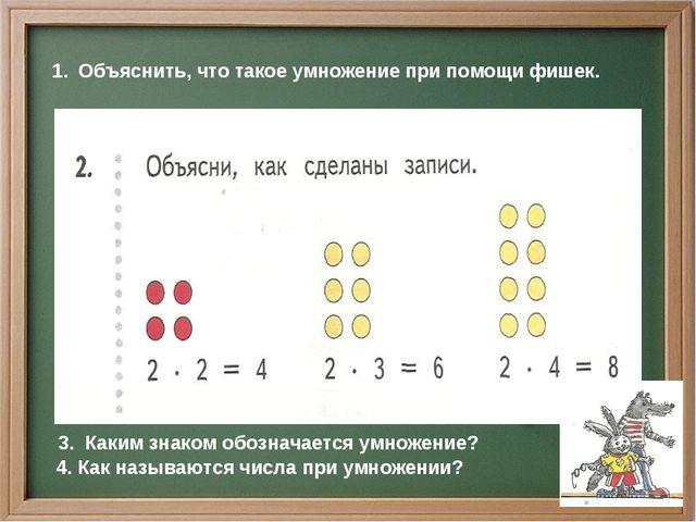 3. Каким знаком обозначается умножение? 4. Как называются числа при умножени...