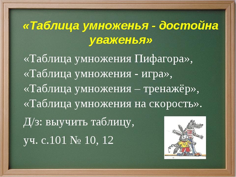 «Таблица умноженья - достойна уваженья» «Таблица умножения Пифагора», «Табли...