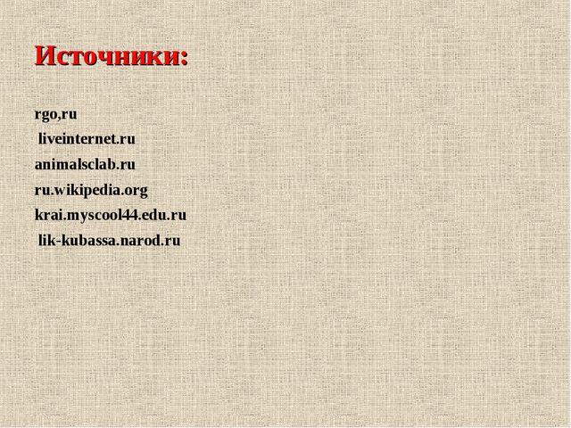 Источники: rgo,ru liveinternet.ru animalsclab.ru ru.wikipedia.org krai.myscoo...