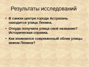 Результаты исследований В самом центре города Астрахань находится улица Ленин