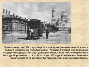 Ленина улица - до 1924 года улица Белогородская (включала в себя и часть бывш