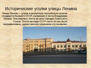 Исторические уголки улицы Ленина Улица Ленина — улица в различных населённых