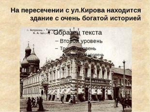 На пересечении с ул.Кирова находится здание с очень богатой историей