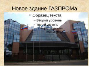 Новое здание ГАЗПРОМа