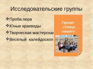 Исследовательские группы Проба пера Юные краеведы Творческая мастерская Весёл