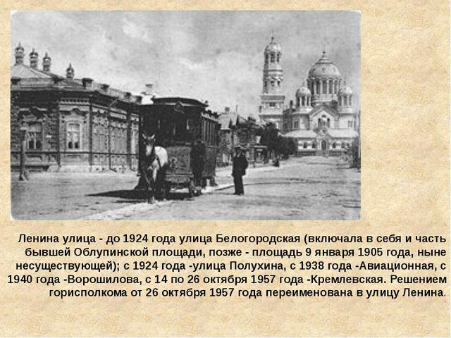 Ленина улица - до 1924 года улица Белогородская (включала в себя и часть бывш...