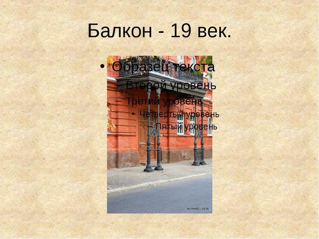 Балкон - 19 век.