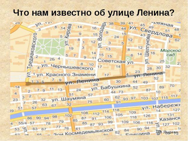 Что нам известно об улице Ленина?