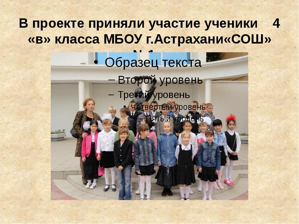 В проекте приняли участие ученики 4 «в» класса МБОУ г.Астрахани«СОШ» №1