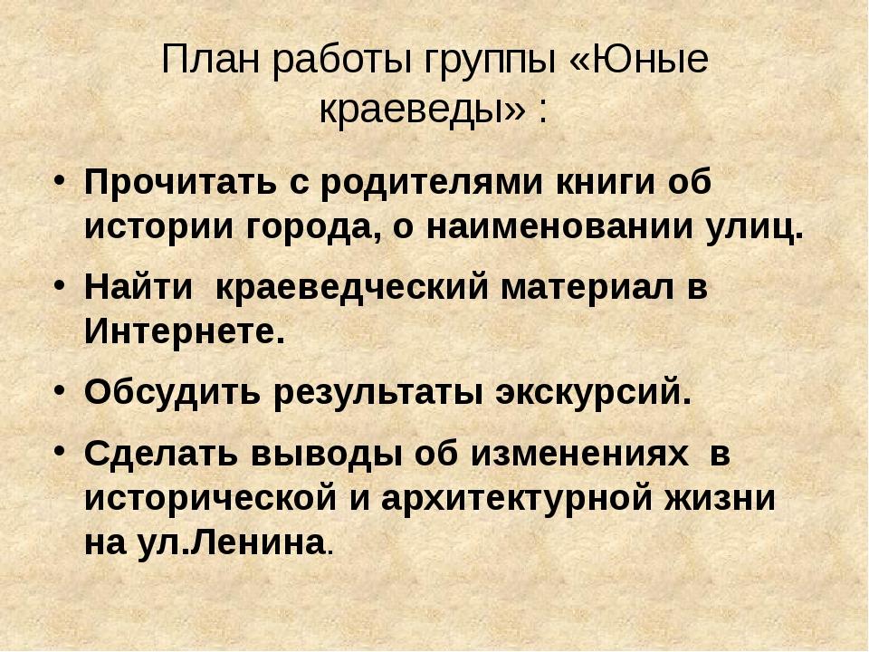 План работы группы «Юные краеведы» : Прочитать с родителями книги об истории...