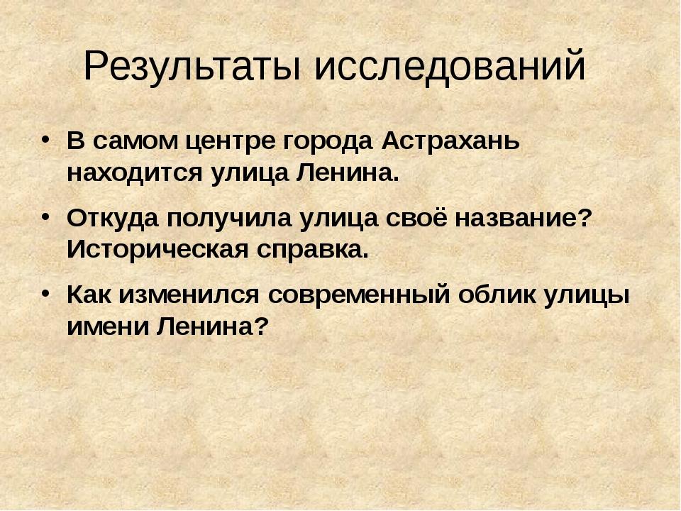 Результаты исследований В самом центре города Астрахань находится улица Ленин...