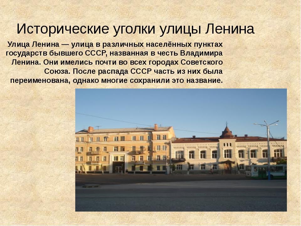Исторические уголки улицы Ленина Улица Ленина — улица в различных населённых...