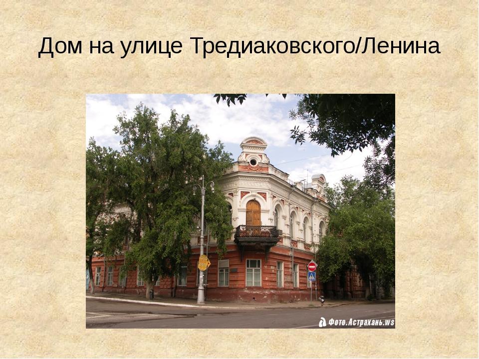 Дом на улице Тредиаковского/Ленина