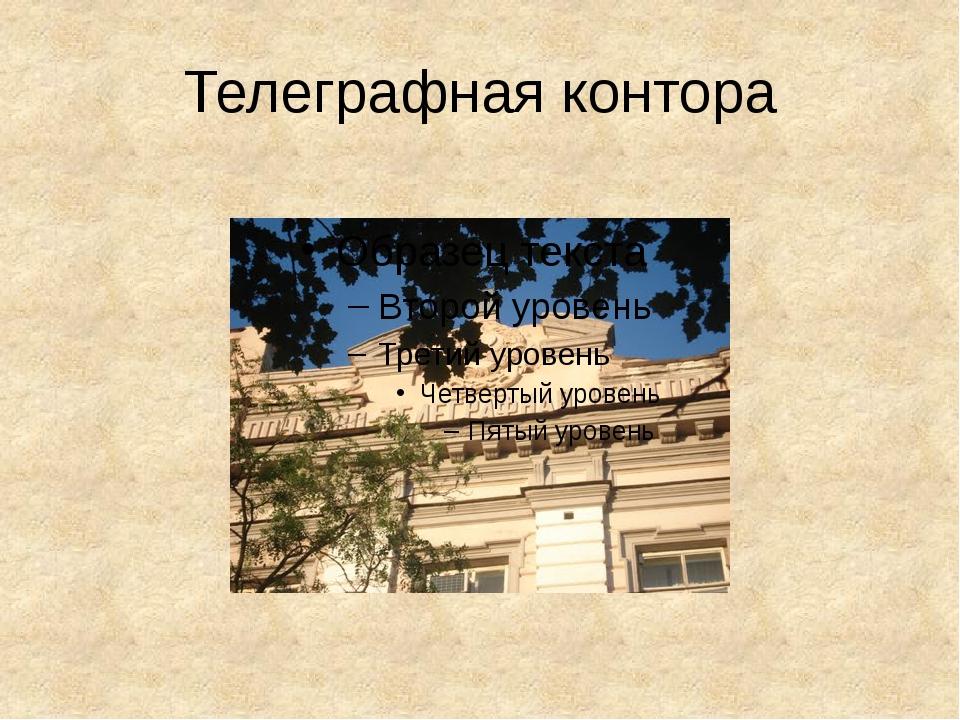 Телеграфная контора