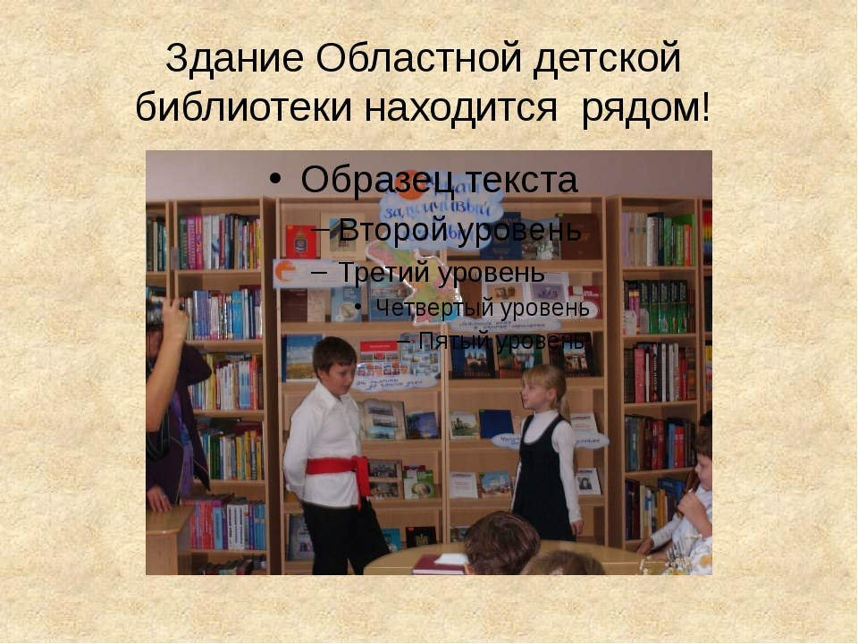 Здание Областной детской библиотеки находится рядом!