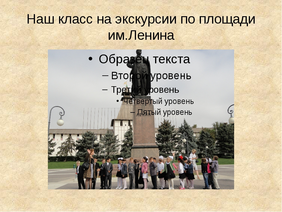 Наш класс на экскурсии по площади им.Ленина