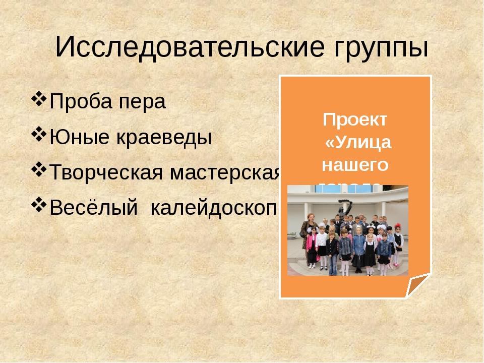 Исследовательские группы Проба пера Юные краеведы Творческая мастерская Весёл...
