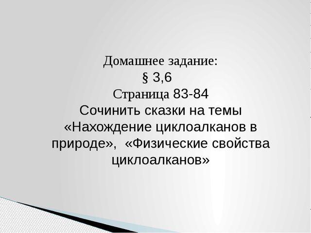 Домашнее задание: § 3,6 Страница 83-84 Сочинить сказки на темы «Нахождение ци...