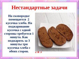 Нестандартные задачи На сковородке помещается 2 кусочка хлеба. На поджаривани