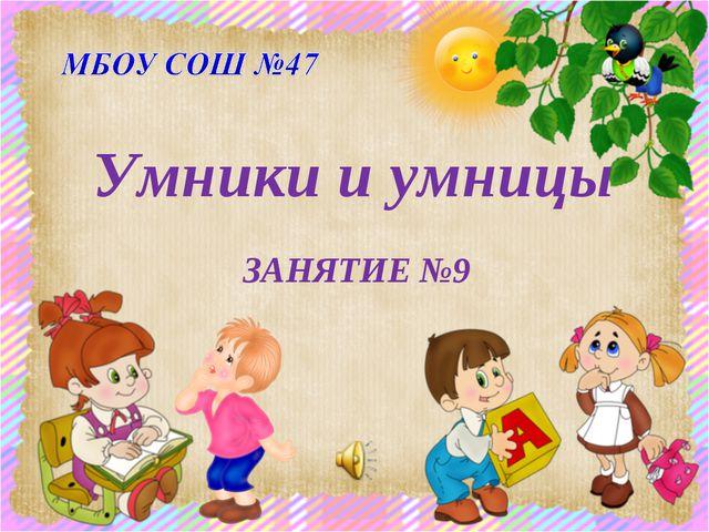 Умники и умницы ЗАНЯТИЕ №9