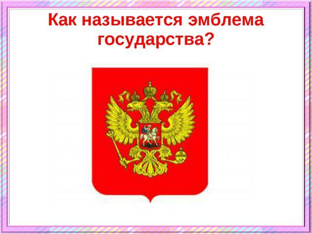Как называется эмблема государства?