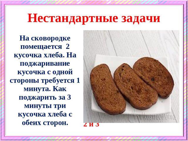 Нестандартные задачи На сковородке помещается 2 кусочка хлеба. На поджаривани...