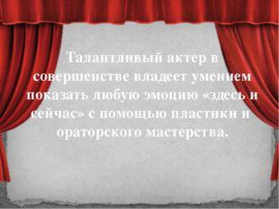 Талантливый актер в совершенстве владеет умением показать любую эмоцию «здесь