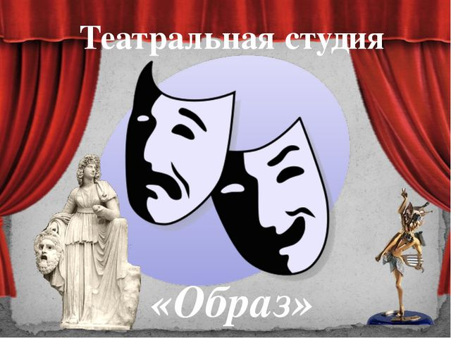 Театральная студия «Образ»