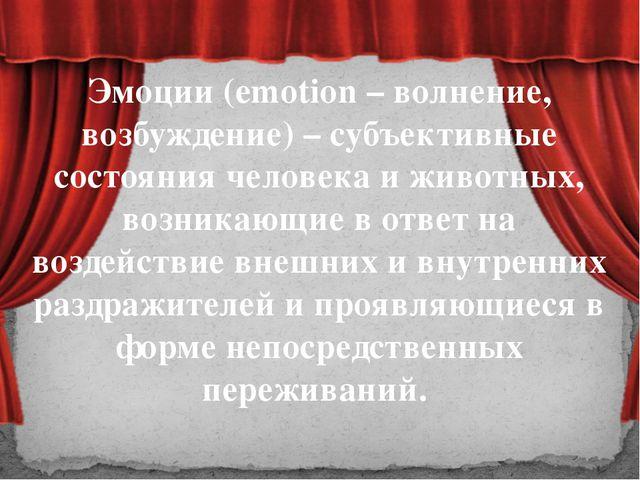 Эмоции (emotion – волнение, возбуждение) – субъективные состояния человека и...