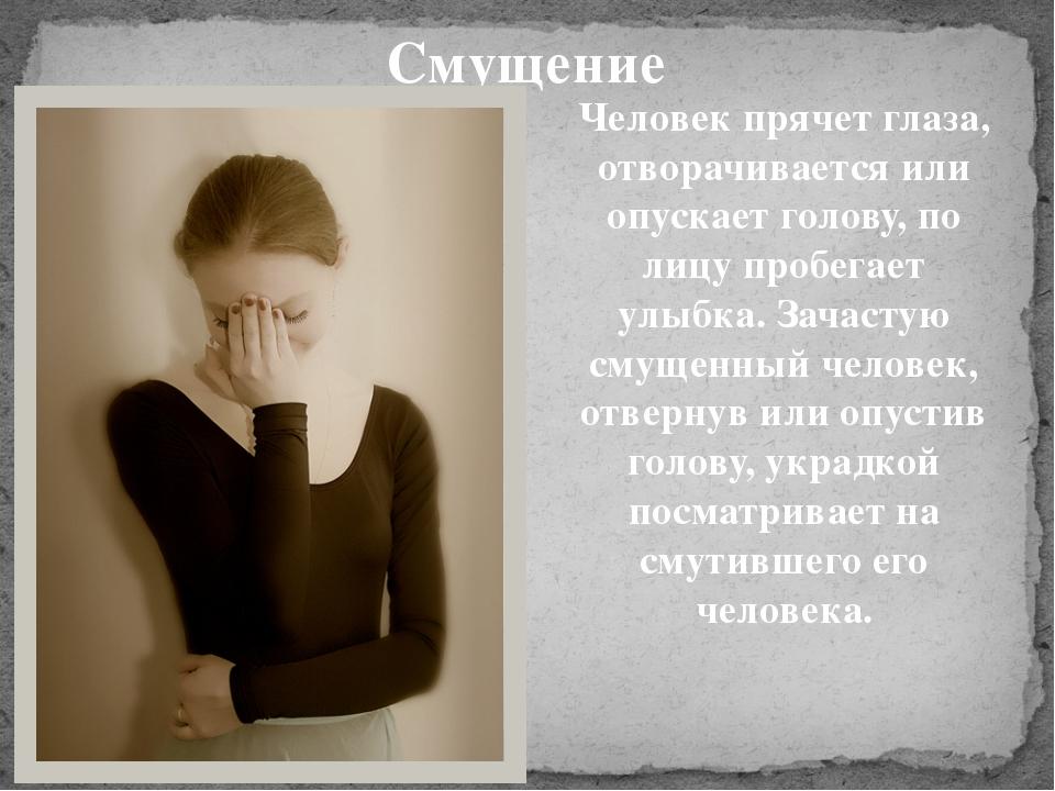 Смущение Человек прячет глаза, отворачивается или опускает голову, по лицу пр...