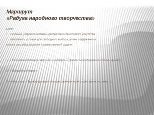 Маршрут «Радуга народного творчества» Цели: создание узоров по мотивам декора