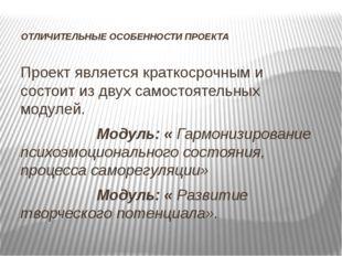 ОТЛИЧИТЕЛЬНЫЕ ОСОБЕННОСТИ ПРОЕКТА Проект является краткосрочным и состоит из