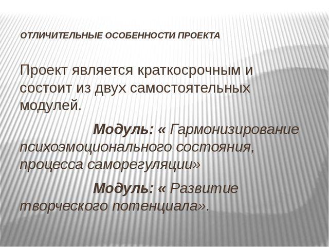 ОТЛИЧИТЕЛЬНЫЕ ОСОБЕННОСТИ ПРОЕКТА Проект является краткосрочным и состоит из...