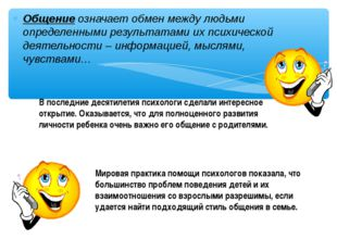 Общение означает обмен между людьми определенными результатами их психической