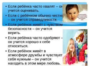 Если ребёнка часто хвалят – он учится оценивать. Если с ребёнком обычно честн