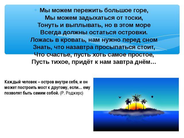 Мы можем пережить большое горе, Мы можем задыхаться от тоски, Тонуть и выплыв...
