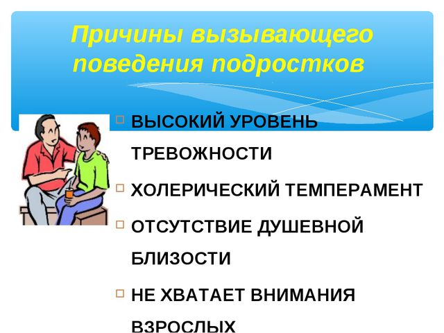 Причины вызывающего поведения подростков ВЫСОКИЙ УРОВЕНЬ ТРЕВОЖНОСТИ ХОЛЕРИЧЕ...