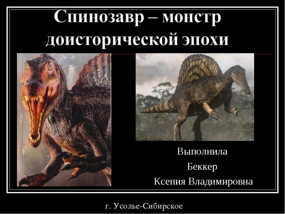 Выполнила Беккер Ксения Владимировна г. Усолье-Сибирское