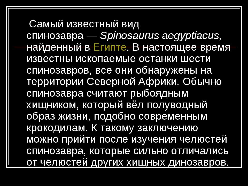 Самый известный вид спинозавра—Spinosaurus aegyptiacus, найденный вЕгипте...