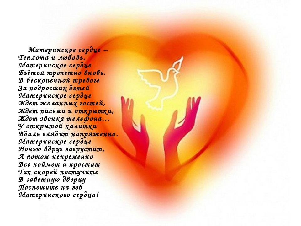 Материнское сердце – Теплота и любовь. Материнское сердце Бьётся трепетно...