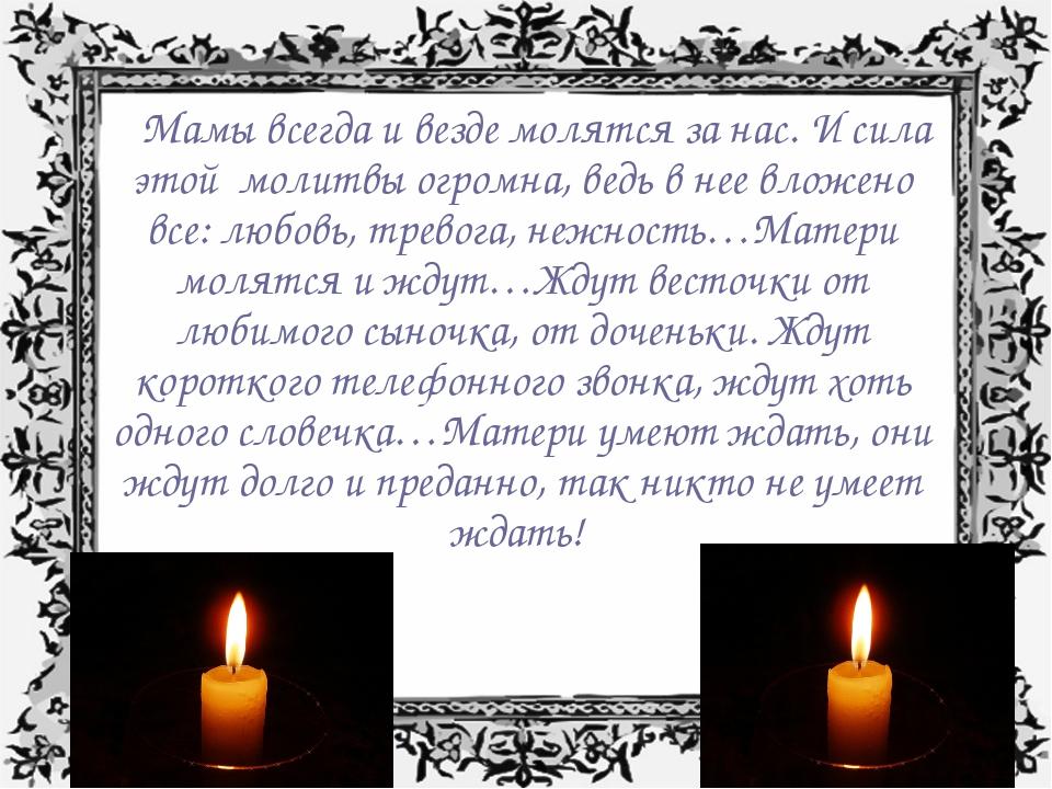 Мамы всегда и везде молятся за нас. И сила этой молитвы огромна, ведь в нее...