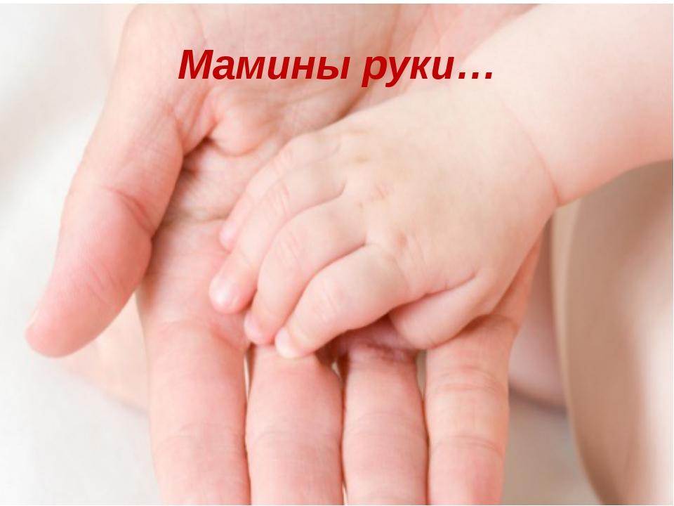 Мамины руки…