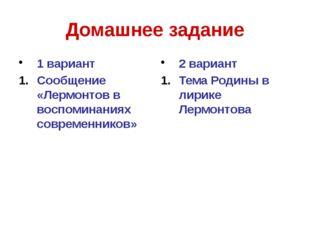 Домашнее задание 1 вариант Сообщение «Лермонтов в воспоминаниях современников