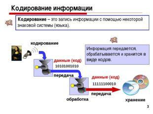 * Кодирование информации Кодирование – это запись информации с помощью некото